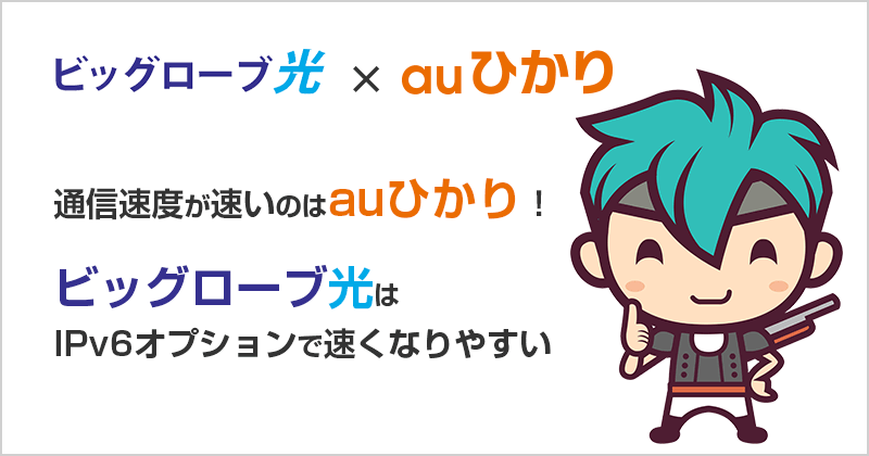 auひかりとビッグローブ光通信速度対決