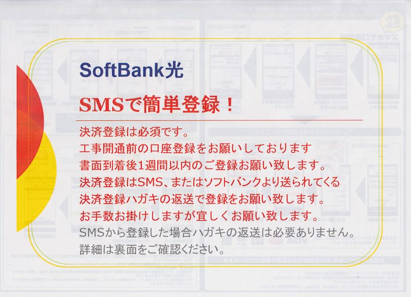 SMSで口座登録の案内
