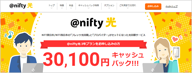 @nifty光公式キャンペーン